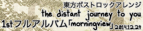 the distant journey to you「morningview」