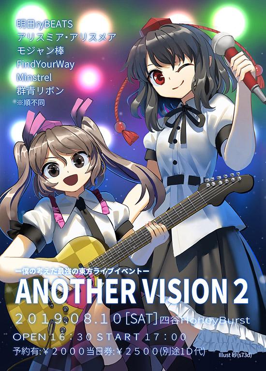 ライブイベント「ANOTHER VISION 2」